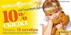 Скидка 10% на детскую карту в фитнес-клубе World Gym Ферганская!
