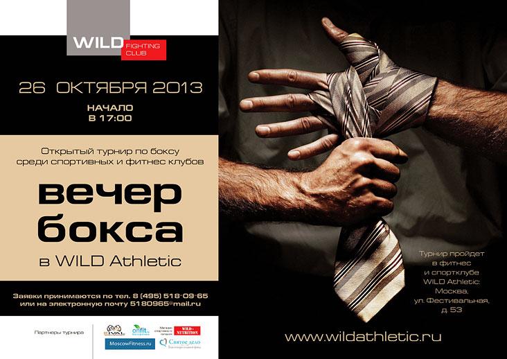 �������� ������ �� ����� ����� ���������� � ������-������ ������ ����� � Wild Athletic�