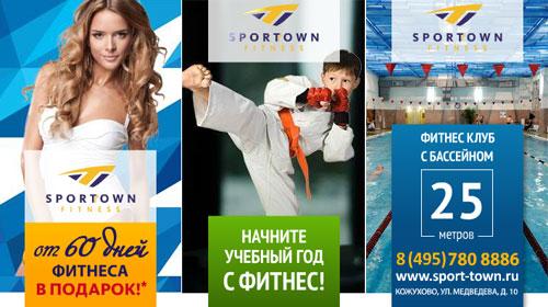 От 60 дней в подарок от клуба Sportown с бассейном 25 м и площадью 3500 м2