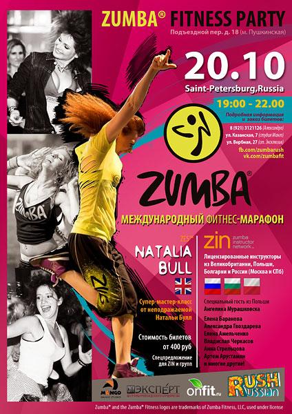 Zumba® Fitness Party в Петербурге