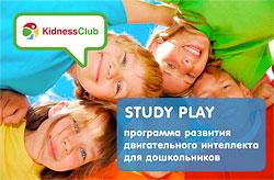 Современная программа Study Play в KidnessClub