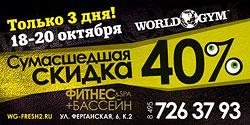 Сумасшедшая скидка 40% в фитнес-клубе World Gym Ферганская! Только 3 дня!