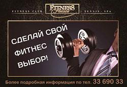 Сделай свой фитнес-выбор в Fitness Palace