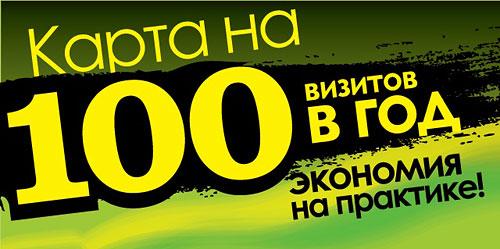 ����� �� 100 ������� � ���� World Gym �������!