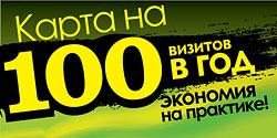 Карта на 100 визитов в клуб World Gym Зеленый!