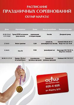 Olymp Марата отметит свое трехлетие!