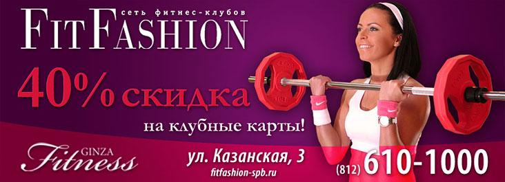 40% скидка в FitFashion «Ginza Fitness»!