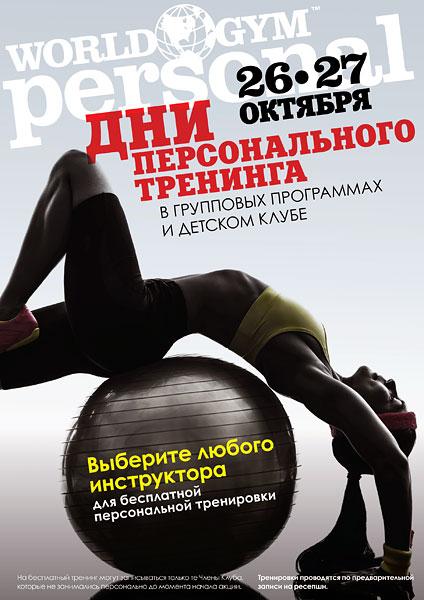 Дни бесплатного персонального тренинга в клубе World Gym Москва-Синица
