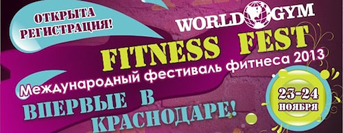 World Gym Fitness Fest 13: впервые в Краснодаре!
