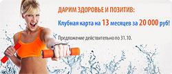 Только 3 дня максимальные скидки в фитнес-клубах LOrange Group. Клубная карта на 13 мес. за 20 000 руб.