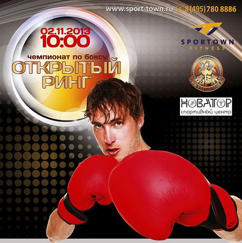 Чемпионат по боксу «Открытый ринг» в клубе единоборств Sportown