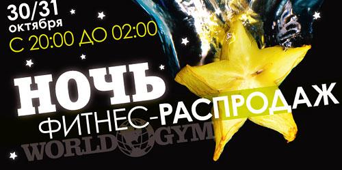 Ночь страшно выгодных фитнес карт 30-31 октября в фитнес-клубе World Gym Москва-Синица!