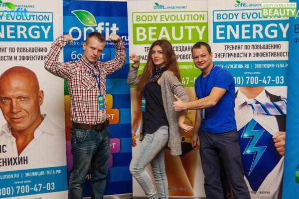 Второй тренинг Body Evolution Beauty