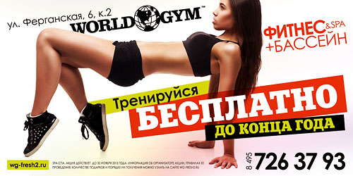���������� �� ������ ���� ��������� � ����� World Gym ����������!