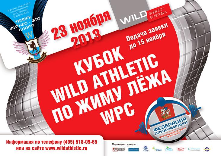 23 ноября 2013 приглашаем всех желающих на Кубок Wild Athletic по жиму лежа WPC!