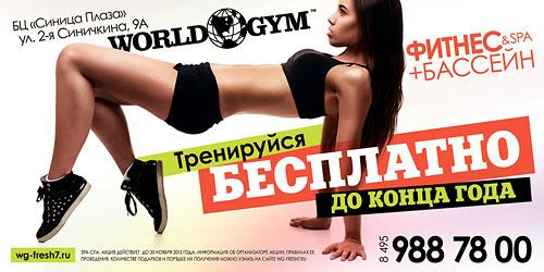 Купите карту прямо сейчас и тренируйтесь бесплатно до конца года в клубе World Gym Москва-Синица!