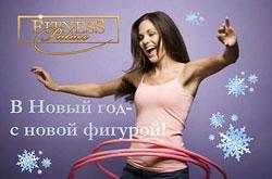 Подготовься к Новому году в Fitness Palace!
