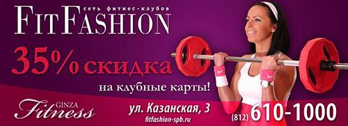 В ноябре фитнес с 35%-скидкой в FitFashion «Ginza Fitness»