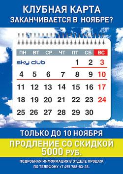 Продление клубной карты со скидкой 5000 рублей в Sky Club