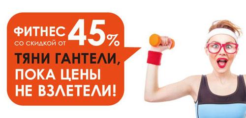 ������ � ���� ������ ����� ������ ������� ����� �� ������� 45% � ����� �������������!