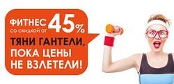 Только в этом месяце успей купить клубную карту со скидкой 45% в клубе «ФитнесМания»!