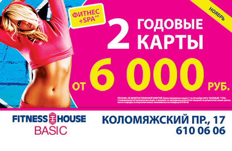 Фитнес+SPA от 6000 рублей в Fitness House Basic!