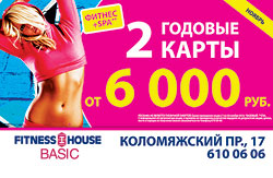 ������+SPA �� 6000 ������ � Fitness House Basic!