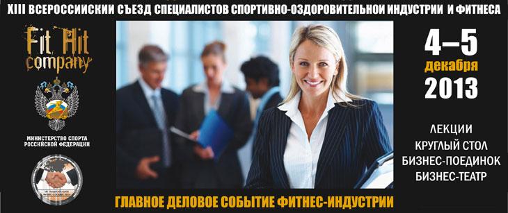 XIII Всероссийский съезд специалистов спортивно-оздоровительной индустрии и фитнеса