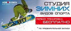 Начинай готовиться к горнолыжному сезону в фитнес-клубе «Новая Лига»!