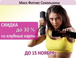 До 15 ноября скидка до 30% на клубные карты в «Мисс Фитнесс» Сокольники!