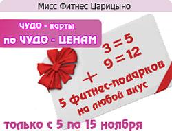 Чудо-карты по чудо-ценам в клубе «Мисс Фитнес» Царицыно!