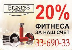 Скидка 20% на клубные карты в Fitness Palace!