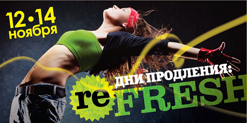 Дни продления в World Gym Зеленый!