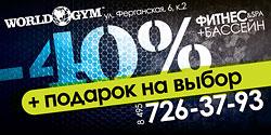 Скидка 40% на годовую клубную карту в фитнес-клубе World Gym Ферганская!