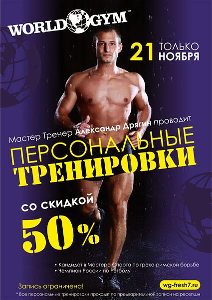 День персонального тренинга со скидкой 50% в World Gym Синица!