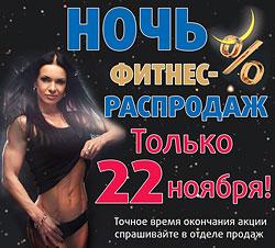22 ноября — ночь распродаж в «ЕвроФитнес»!