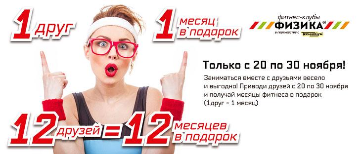 1 друг — 1 месяц в подарок в клубе «Физика» Шоссе Энтузиастов!