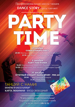 I Love Fitness открывает для членов клуба серию уникальных вечеринок в профессиональной школе танцев Party Time!