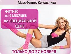 Только до 27 ноября фитнес на 9 месяцев по специальной цене в «Мисс Фитнесс» Сокольники!