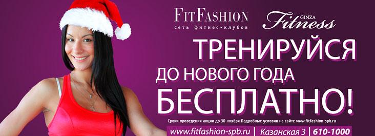 ���������� �� ������ ���� ��������� � ����� FitFashion �Ginza Fitness�!