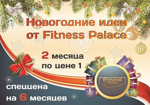 Новогодние идеи от Fitness Palace