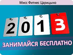Занимайся 2013 год бесплатно!