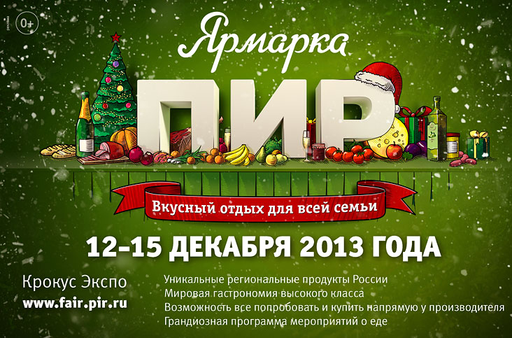 Ярмарка «ПИР» 2013