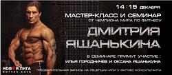 Дмитрий Яшанькин проведет мастер-класс и семинар в фитнес-клубе «Новая лига»
