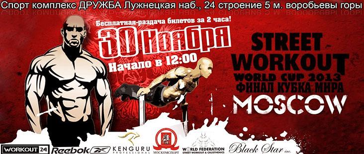 Финал Кубка мира по уличному фитнесу пройдет в Москве