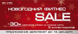 В «Новой лиге» новогодние скидки и подарки!