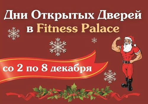 День открытых дверей в клубе Fitness Palace