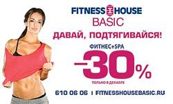 Только в декабре скидка на абонемент 30% в Fitness House Basic!