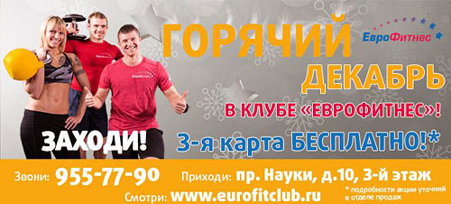 Горячий декабрь в «ЕвроФитнес». 3-я карта бесплатно!