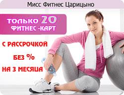 Только 20 фитнес-карт с рассрочкой без % на 3 месяца в клубе «Мисс Фитнес» Царицыно